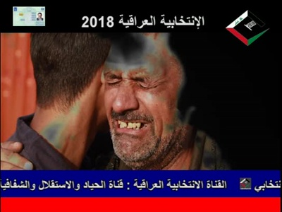Iraq Alentikhabiyeh 2018 Channel